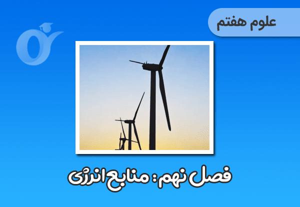 فصل نهم علوم هفتم منابع انرژی