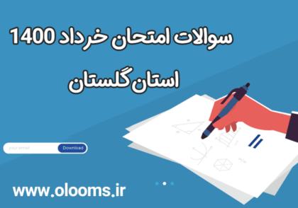 سوالات امتحان خرداد علوم تجربی نهم خرداد 1400